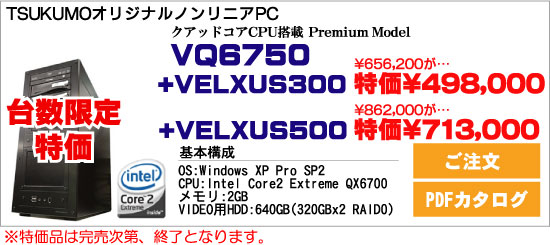 0710_vq6750_banner.jpg