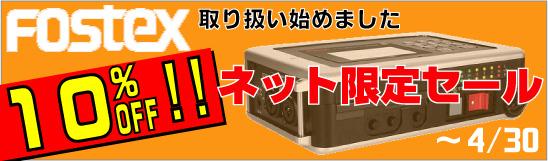 0803_fostexsale_banner.jpg