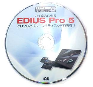 EDIUS Pro 5使い方解説DVD