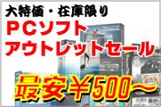 0902_pcsoftsale.jpg