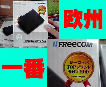 本店2F外付けHDDコーナー