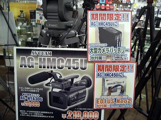 AG-HMC45