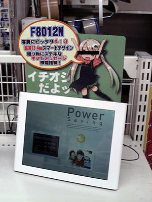 F8012N