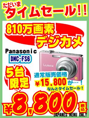 DMCFS6