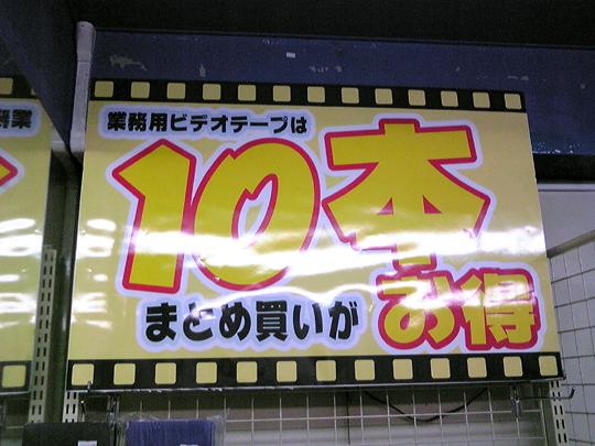 テープ10本特価