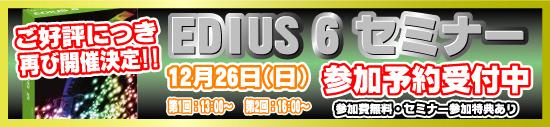 EDIUS 6紹介セミナー