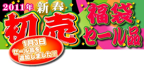 2011新春初売福袋