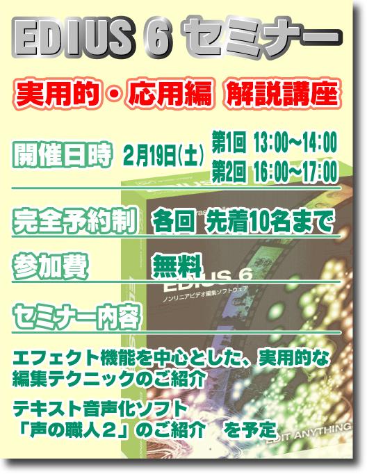 EDIUS6紹介セミナー