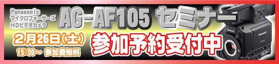 AG-AF105セミナー