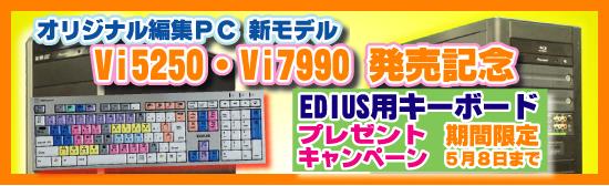 オリジナルPC新モデル発売キャンペーン