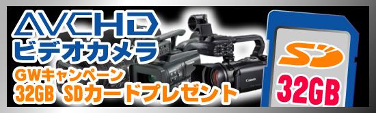 GW AVCHDカメラキャンペーン