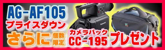 AG-AF105カメラバックプレゼント
