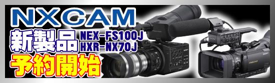 NXCAM新製品予約開始