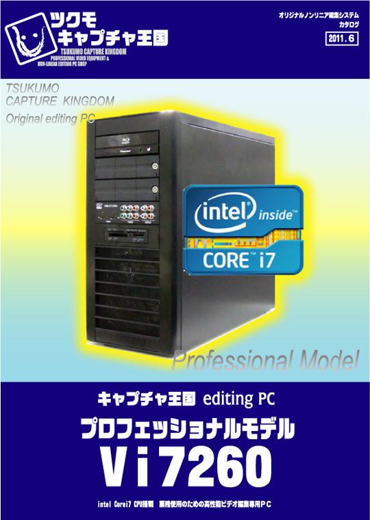 オリジナル編集PC Vi7260登場