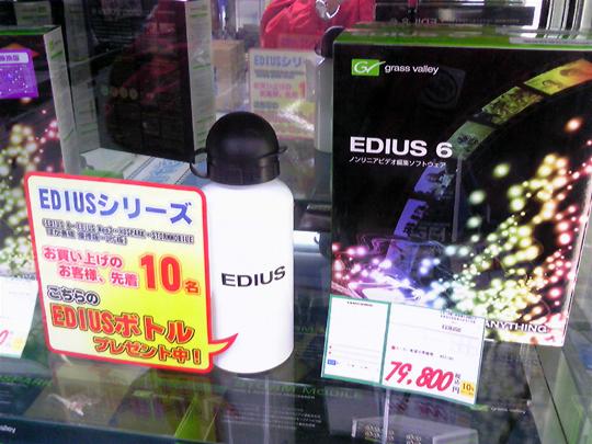 EDIUSシリーズボトルプレゼント