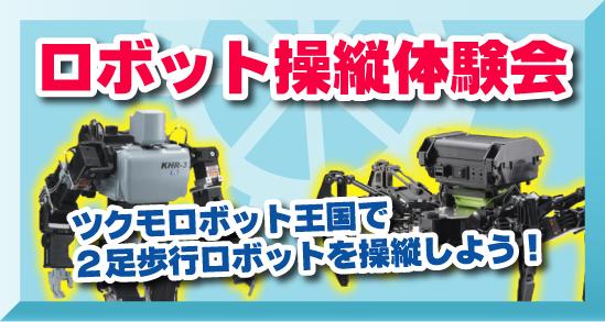 ロボット王国ロボット操縦体験会