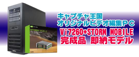 オリジナル編集PC即納モデル