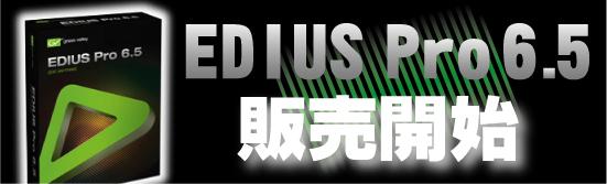 EDIUS Pro6.5発売