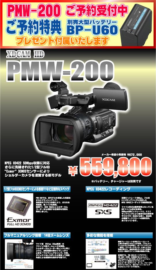 SONY放送局用カメラ新モデル予約受付中