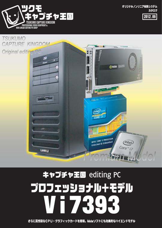 ビデオ編集PC「Vi7393」