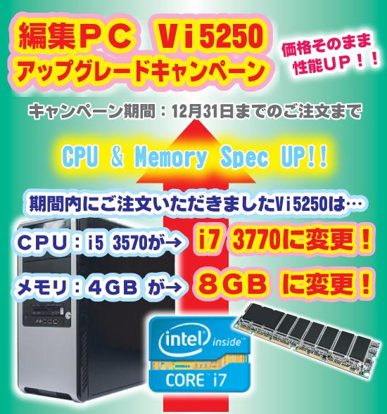 編集PC Vi5250 お得なアップグレードキャンペーン中!
