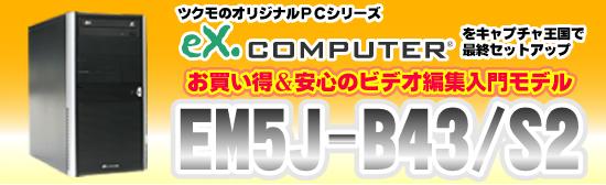 EM5J-B43S2新登場