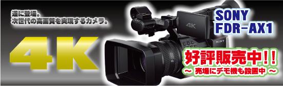 家庭用の初の4Kビデオカメラ登場!