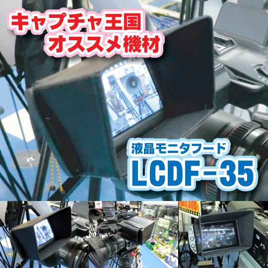 液晶モニタフードLCDF-35