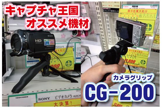 カメラグリップCG-200