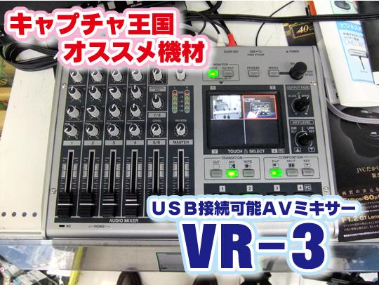 AVミキサーVR-3