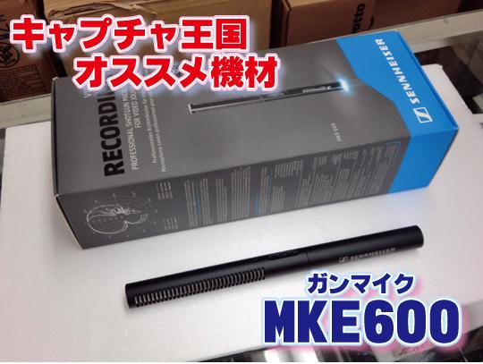 ゼンハイザーガンマイクMKE600
