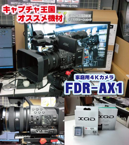 4KカメラFDR-AX1