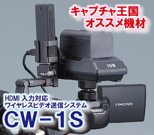 HDMIワイヤレス送信システム