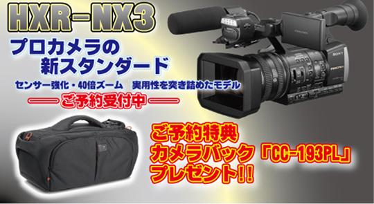 HXR-NX3ご予約受付中