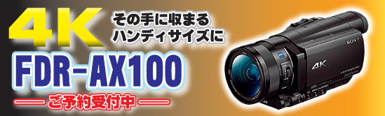 FDR-AX100ご予約受付中