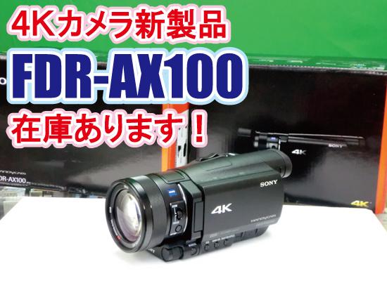 FDR-AX100在庫有ります