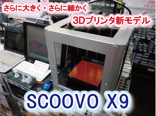 3Dプリンタ新モデル登場