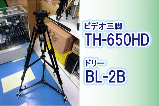 ビデオ三脚TH-650HD