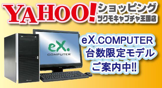 YAHOOオンラインショップ限定 eX.COMPUTER ご案内中!