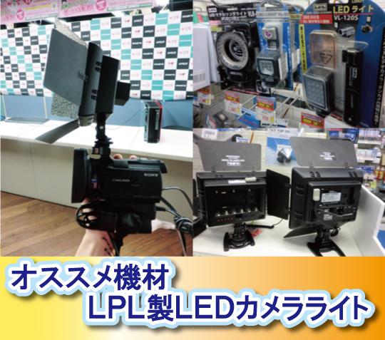 LPL製LEDカメラライト紹介