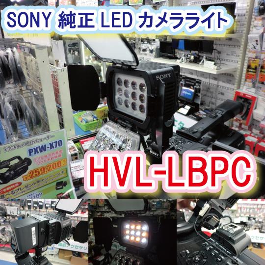 HVL-LBPC