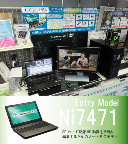 ビデオ編集用ノートPC