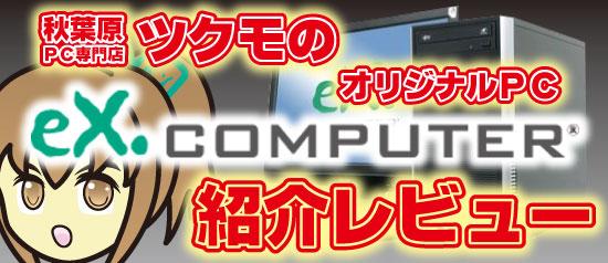 ツクモのex.COMPUTER紹介レビュー