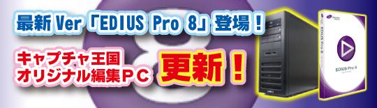 編集PC更新