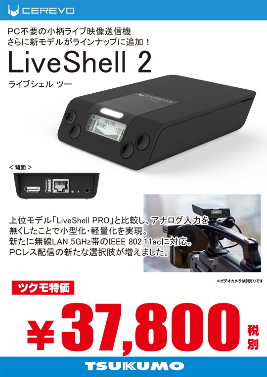 LiveShell2