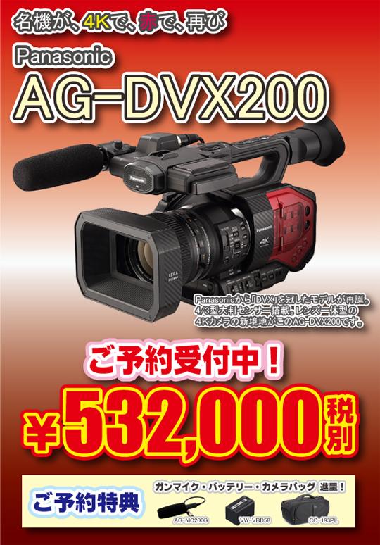 AG-DVX200ご予約受付中