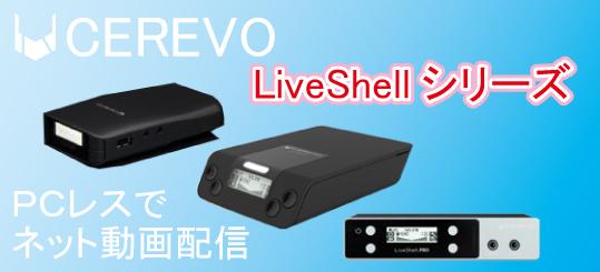 LiveShellシリーズ