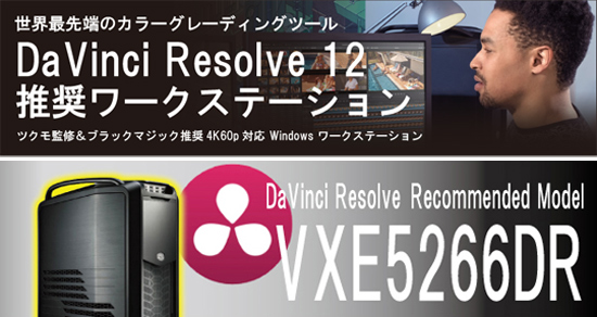 4K60p編集用PC