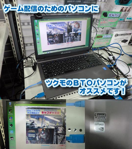 ゲーム配信にツクモBTOパソコン