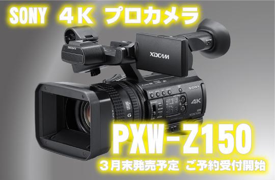 PXW-Z150予約開始